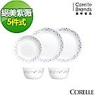CORELLE康寧 絕美紫薇5件式餐盤組(503)