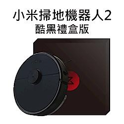 小米石頭掃地機器人(小米掃地機器人2)酷黑禮盒套裝
