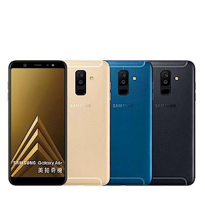 Samsung GALAXY A6+  4G/32G 6吋智慧型手機