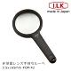 【日本 I.L.K.】3.5x/10D/65mm 日本製非球面手持型放大鏡 OP-42 product thumbnail 1