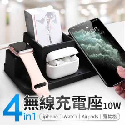 果粉福音 一機搞定 四合一無線充電器iPhone+Apple Watch+Airpods
