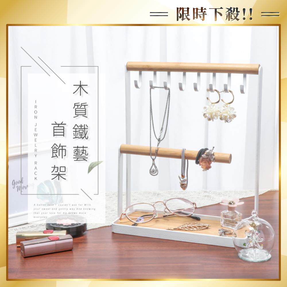 [限時下殺]IDEA-木質鐵藝多功能 雙層首飾架 化妝台收納盤 附掛鈎