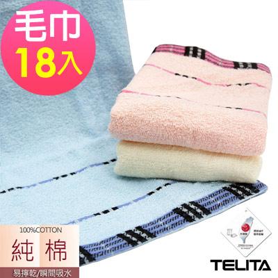 (超值18入組)MIT 純棉色彩格紋易擰乾毛巾