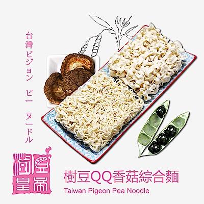 樹豆皇帝 樹豆QQ香菇綜合麵(六入/袋)