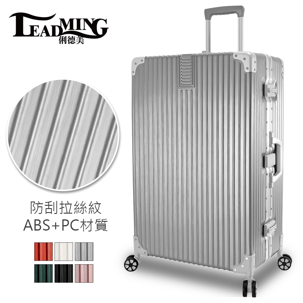 【Leadming】復古方型26吋拉絲防刮鋁框行李箱(6色任選)