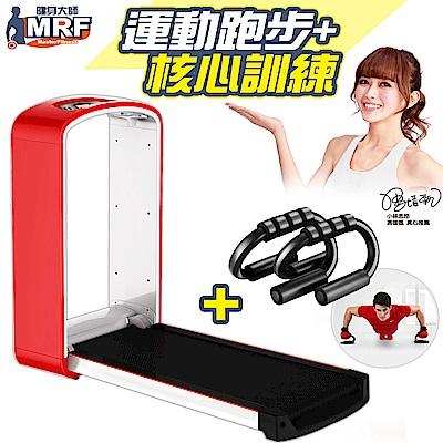 健身大師—超美型免組裝電動跑步機組