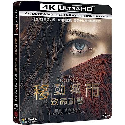 移動城市:致命引擎 (4K UHD+BD+BONUS限量三碟收藏鐵盒)