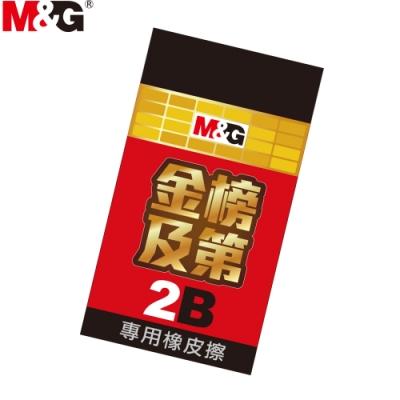 M&G晨光 金榜及第2B專用橡皮擦