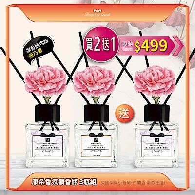 [時時樂限定]買2送1 康朵 香氛擴香瓶50ml,3瓶組,附康乃馨,頂級凝香技術