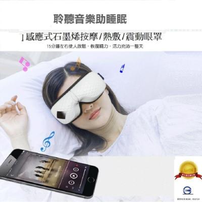 【Smart bearing智慧魔力】感應式氣囊揉捏按摩 熱敷舒壓音樂眼罩(石墨烯材質)
