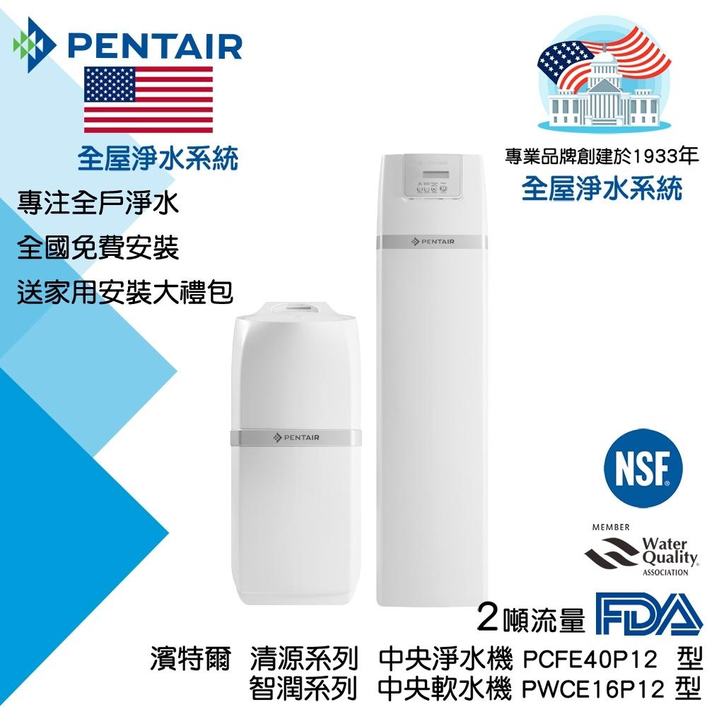 怡康 PENTAIR 鮮飲淨水組合(智潤中央軟水機(小型)+清源中央淨水機(小型))
