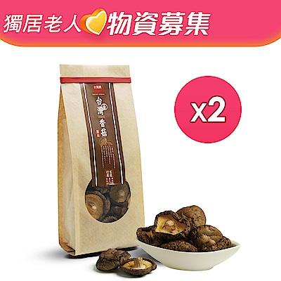 【 YAHOO購物 x弘道基金會 】十翼饌 上等台灣新社香菇(100g)x2包