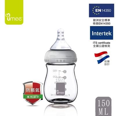 荷蘭《Umee》玻璃奶瓶150m
