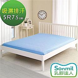 Sonmil乳膠床墊 雙人5尺 7.5cm乳膠床墊 3M吸濕排汗