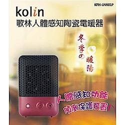 Kolin 歌林防傾倒人體感知陶瓷電暖器(KFH-LN601P)