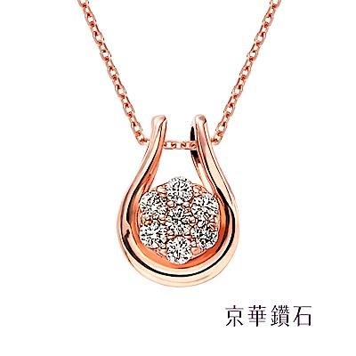京華鑽石 鑽石項鍊 10K玫瑰金 守候 0.10克拉