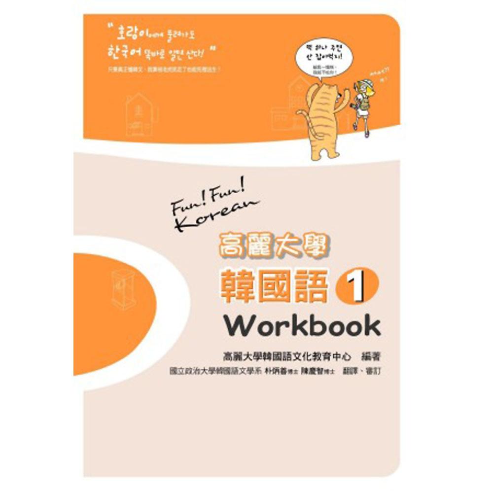高麗大學韓國語(1):Workbook