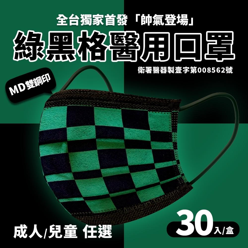 丰荷 雙鋼印 醫用口罩 綠黑格-成人/兒童(30入/盒)-2款式任選1盒