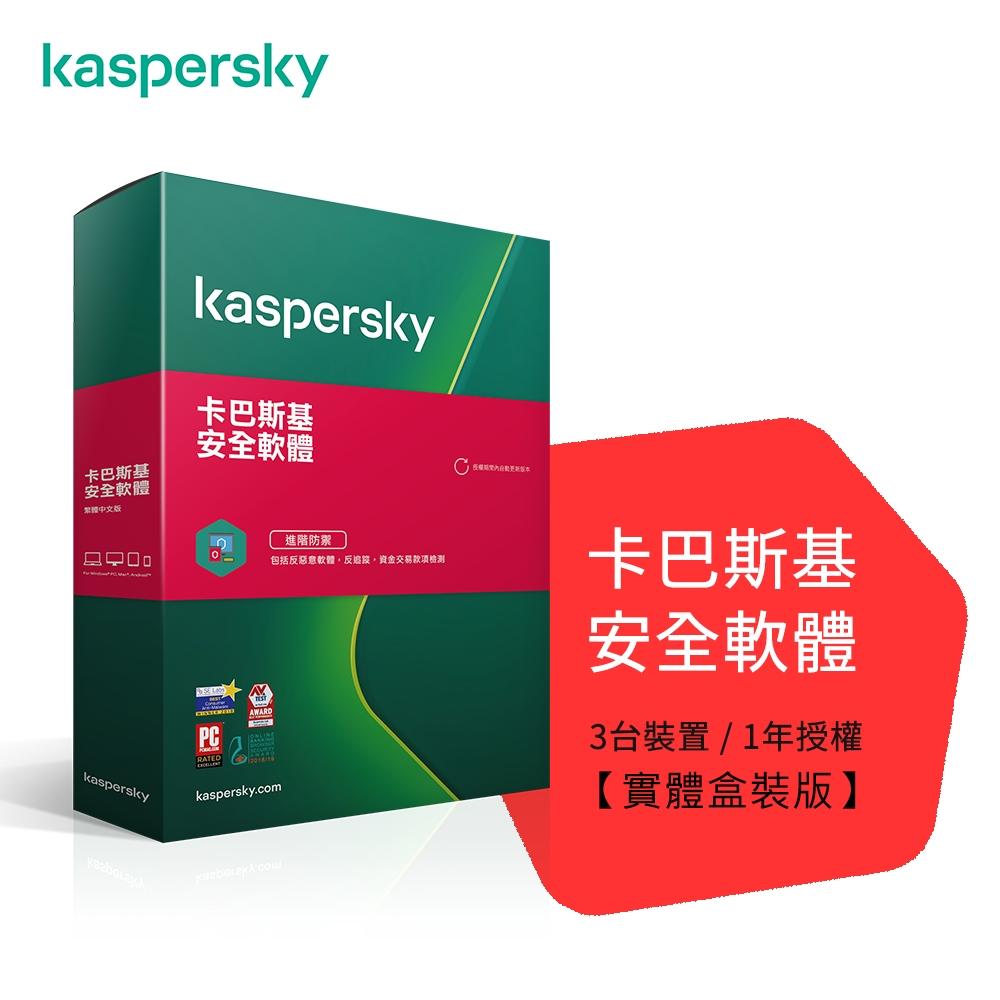 卡巴斯基 安全軟體2021 (3台裝置/1年授權)