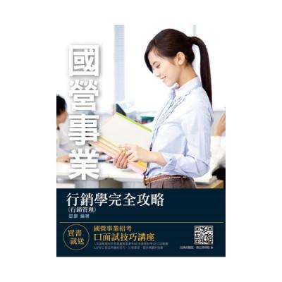 2019年行銷學(行銷管理)完全攻略(中華電信、國營事業)(十版)(T015E19-1)