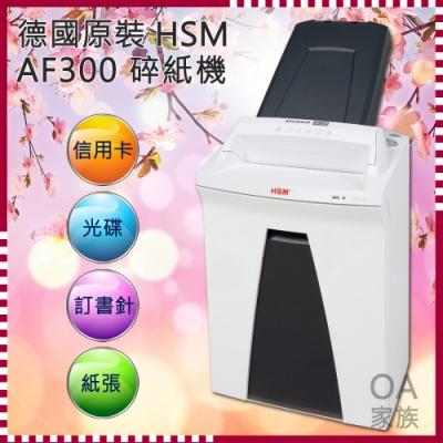 HSM AF300德國製高品質自動進紙碎紙機