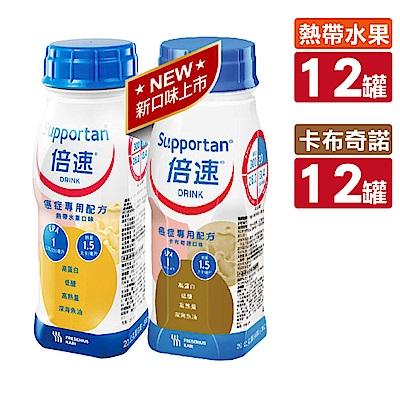 Supportan 倍速 癌症專用配方 (熱帶水果12罐+卡布奇諾12罐)