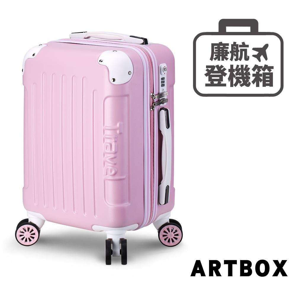 【ARTBOX】粉彩愛戀 18吋繽紛色系海關鎖行李箱(粉紅色)