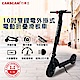 CARSCAM  10吋輪胎雙鋰電外掛式電動折疊滑板車 product thumbnail 1
