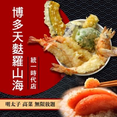 台北 博多天麩羅山海統一時代店500元商品兌換券(2張)