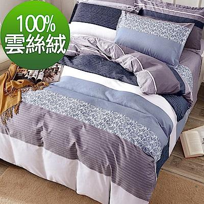 La Lune 台灣製經典超細雲絲絨雙人特大床包枕套3件組 私房探險