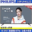 [無卡分期-12期]PHILIPS飛利浦50吋4K聯網液晶顯示器+視訊盒50PUH6123