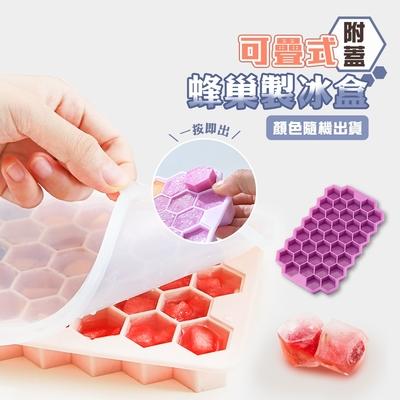 可疊式附蓋蜂巢製冰盒 超值二入