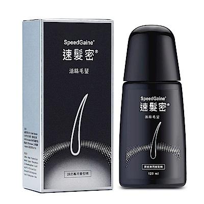 SpeedGaine 速髮蜜 養髮精(120ML/瓶)