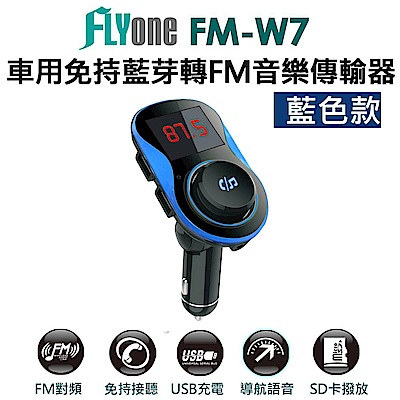 FLYone FM-W7 車用免持/5.0藍芽轉FM音樂傳輸/MP3音樂播放器(藍色款)