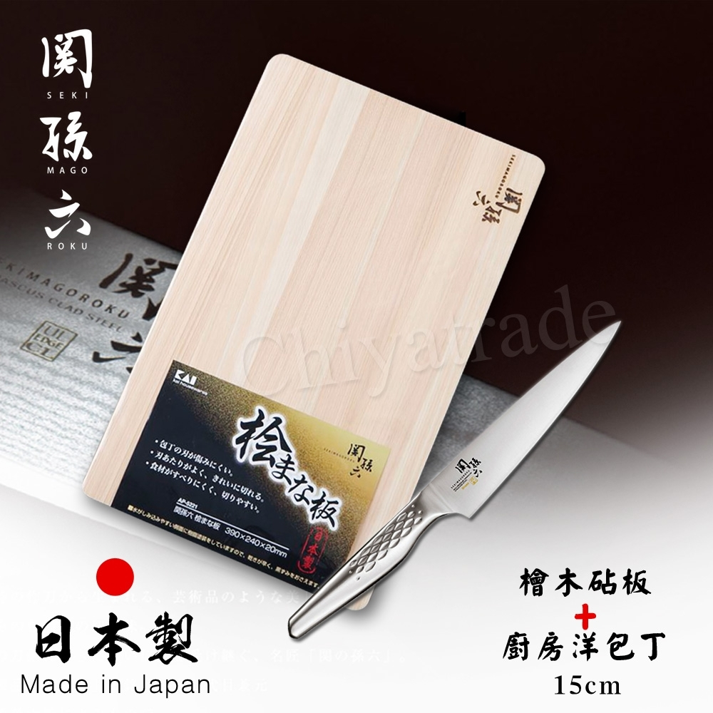 日本製貝印KAI匠創名刀關孫六 一體成型不鏽鋼刀-廚房小刀15cm+檜木砧板