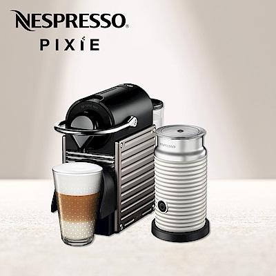 Nespresso 膠囊咖啡機 Pixie 鈦金屬 白色奶泡機組合