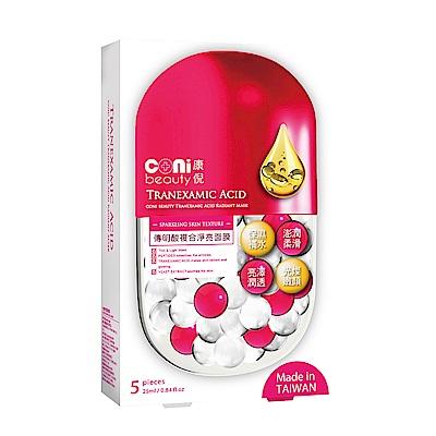 coni beauty 膠囊系列-傳明酸複合淨亮面膜