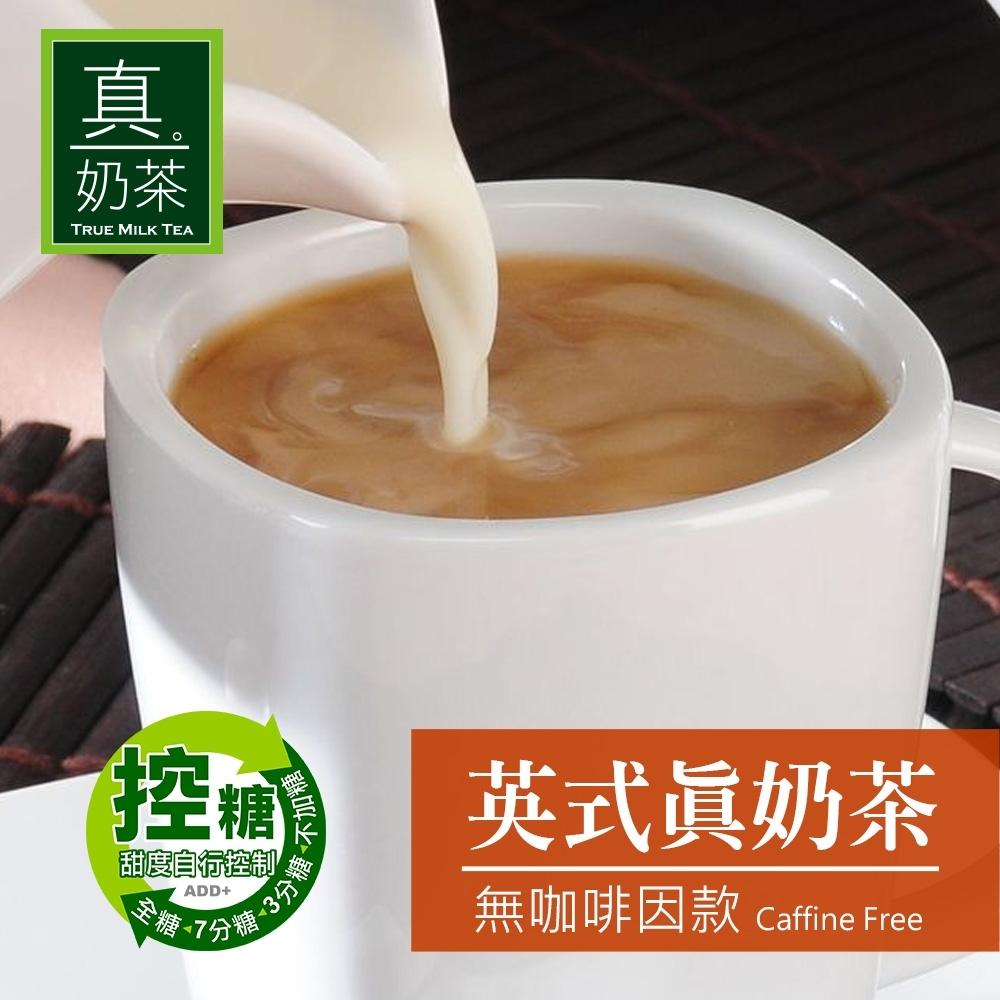 歐可茶葉 英式真奶茶-無咖啡因款(8包/盒)