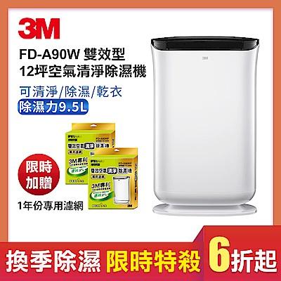 3M 9.5L雙效空氣清淨除濕機FD-A90W 可清淨/除濕/乾衣(送一年份專用濾網)