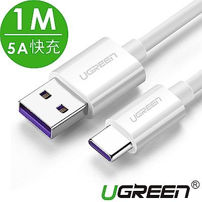綠聯 5A TYPE-C USB極致快充傳輸線 1M