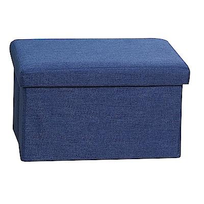 簡約長方麻布收納椅(藍色)