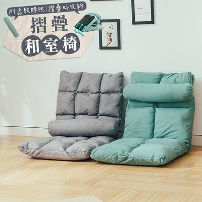 [時時樂限定] 樂嫚妮 和室椅/懶骨頭-五段調節-可拆洗-附腰枕-(2色)