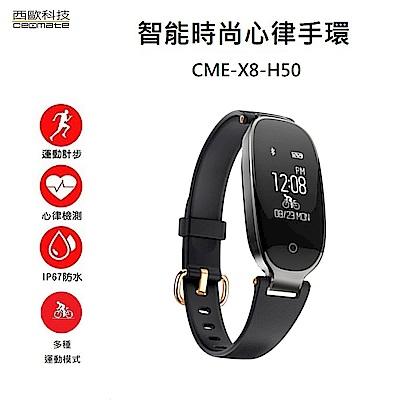 西歐科技智能時尚心律手環CME-X8-H50(磨砂黑)