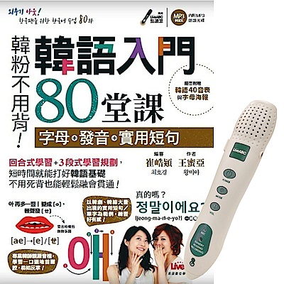 韓語入門80堂課 + LivePen智慧點讀筆