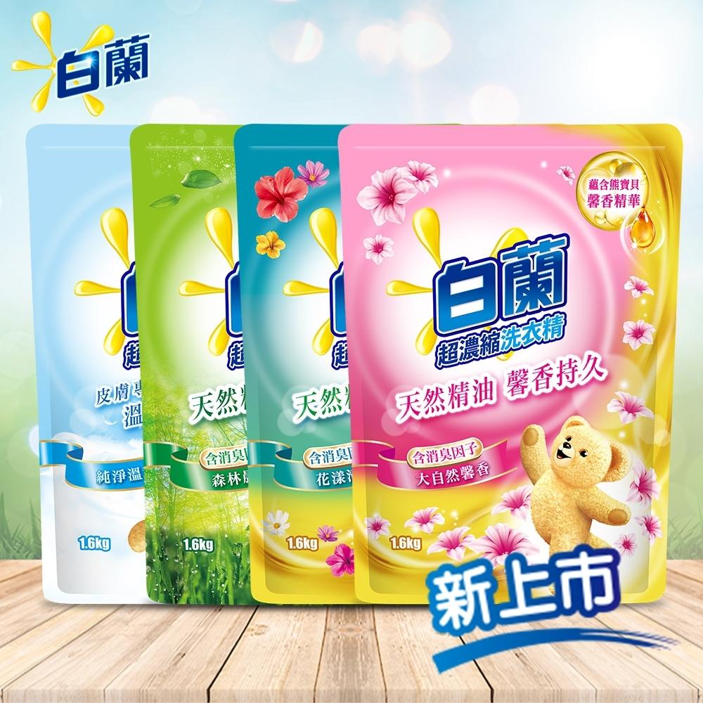 白蘭 含熊寶貝馨香精華洗衣精補充包1.6kgx12件組 贈SVG洗衣精1.47L