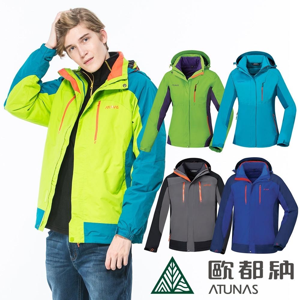 【時時樂限定】歐都納防水科技保暖纖維二件式外套