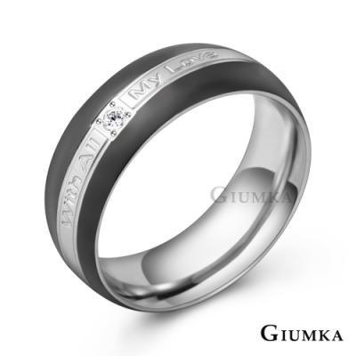 GIUMKA白鋼戒指 黑色寬版男戒 專屬唯一 單個價格