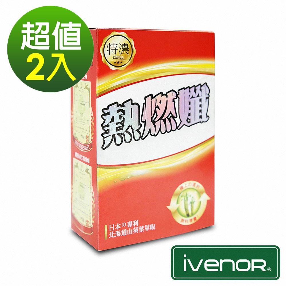 iVENOR 熱燃孅山葵膠囊 30粒x2盒