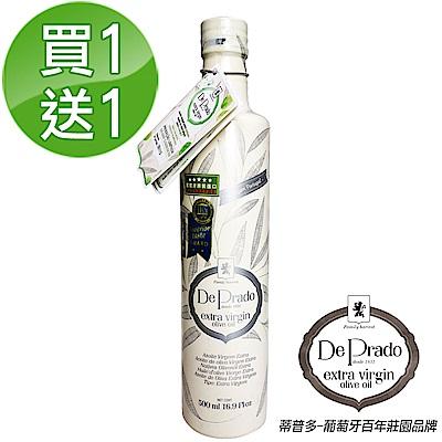 De Prado蒂普多100%Extra Virgin莊園級初榨橄欖油500ml(共2瓶)