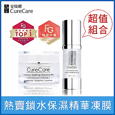 CureCare安炫曜 保濕精華凍膜雙天后組★原價4200